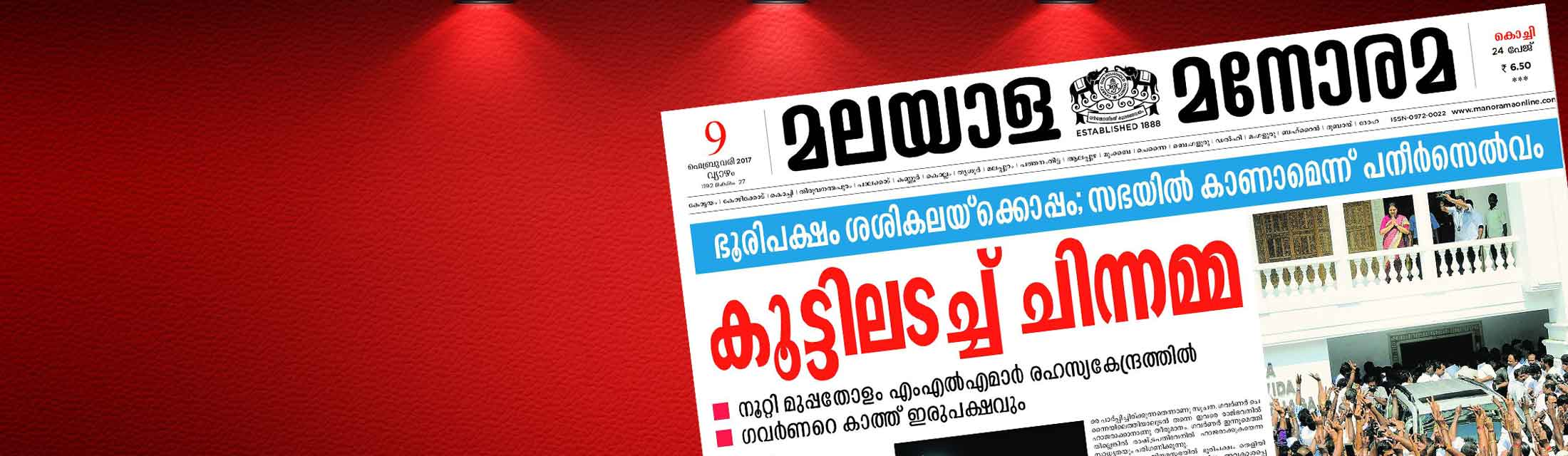 Malayala Manorma Newspaper Ads